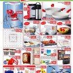 Hakmar 5 Haziran 2014 aktüel ürünler kataloğunun sayfasıdır.